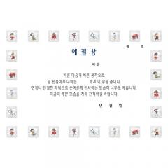 팬시형상장/예절상(A4)/학원,유치원용품