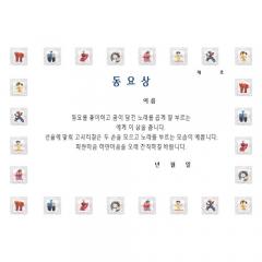 팬시형상장/동요상(A4)/학원,유치원용품