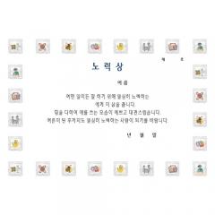 팬시형상장/노력상(A4)/학원,유치원용품