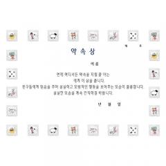 팬시형상장/약속상(A4)/학원,유치원용품