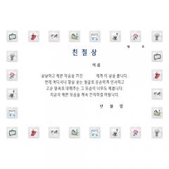 팬시형상장/친절상(A4)/학원,유치원용품