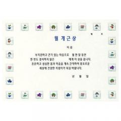 팬시형상장/월 개근상(A4)/학원,유치원용품