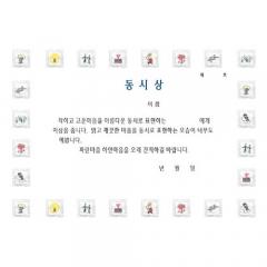 팬시형상장/동시상(A4)/학원,유치원용품