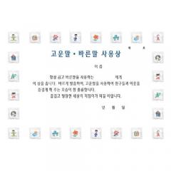 팬시형상장/고운말바른말 사용상(A4)/학원,유치원용품
