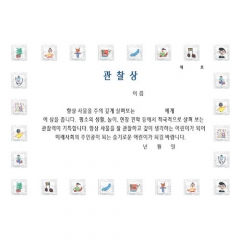 팬시형상장/관찰상(A4)/학원,유치원용품