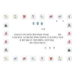 팬시형상장/우정상(A4)/학원,유치원용품