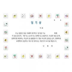 팬시형상장/일기상(A4)/학원,유치원용품