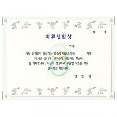 팬시형상장/바른생활상(16절)/학원,유치원용품
