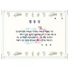 팬시형상장/협동상(16절)/학원,유치원용품