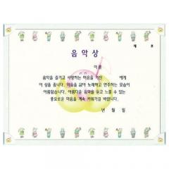 팬시형상장/음악상(16절)/학원,유치원용품