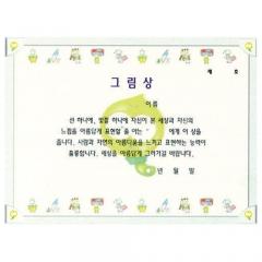팬시형상장/그림상(16절)/학원,유치원용품
