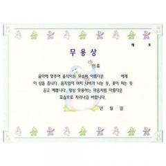 팬시형상장/무용상(16절)/학원,유치원용품