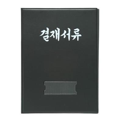 결재서류바인더/창무