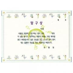 팬시형상장/탐구상(16절)/학원,유치원용품