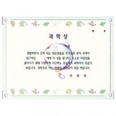 팬시형상장/과학상(16절)/학원,유치원용품