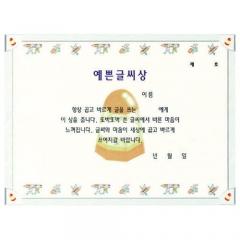 팬시형상장/예쁜 글씨상(16절)/학원,유치원용품