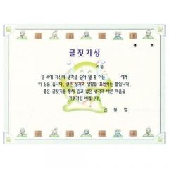팬시형상장/글짓기상(16절)/학원,유치원용품