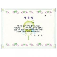 팬시형상장/저축상(16절)/학원,유치원용품