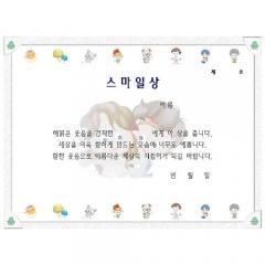 팬시형상장/스마일상(16절)/학원,유치원용품