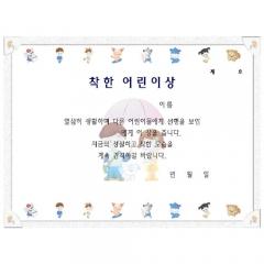 팬시형상장/착한 어린이상(16절)/학원,유치원용품