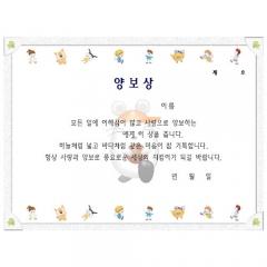 팬시형상장/양보상(16절)/학원,유치원용품