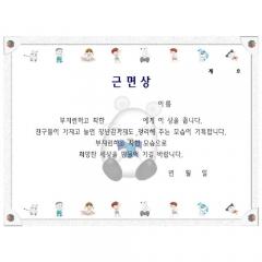 팬시형상장/근면상(16절)/학원,유치원용품