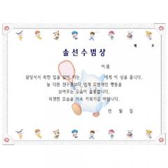 팬시형상장/솔선수범상(16절)/학원,유치원용품