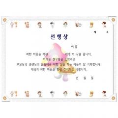 팬시형상장/선행상(16절)/학원,유치원용품