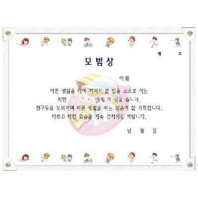 팬시형상장/모범상(16절)/학원,유치원용품