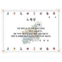 팬시형상장/노력상(16절)/학원,유치원용품