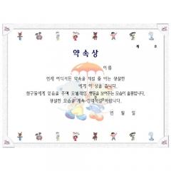 팬시형상장/약속상(16절)/학원,유치원용품