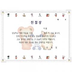 팬시형상장/친절상(16절)/학원,유치원용품