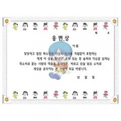 팬시형상장/웅변상(16절)/학원,유치원용품