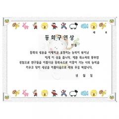 팬시형상장/동화구연상(16절)/학원,유치원용품