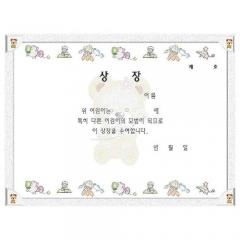 팬시형상장/상장(16절)/학원,유치원용품