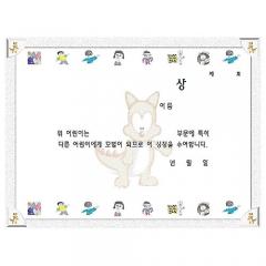 팬시형상장/상(16절)/학원,유치원용품