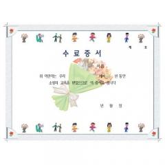 팬시형상장/수료증서(16절)/학원,유치원용품