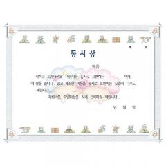 팬시형상장/동시상(16절)/학원,유치원용품