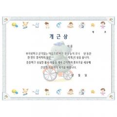 팬시형상장/개근상(16절)/학원,유치원용품