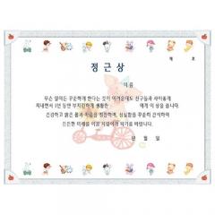 팬시형상장/정근상(16절)/학원,유치원용품