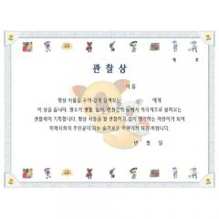 팬시형상장/관찰상(16절)/학원,유치원용품