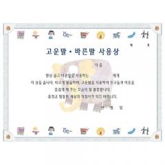 팬시형상장/고운말바른말사용상(16절)/학원,유치원용품