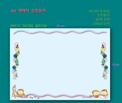 A5캐릭터상장_A501C/학원,유치원용품