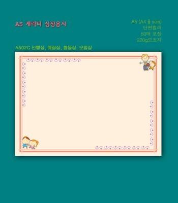 A5캐릭터상장_A502C/학원,유치원용품