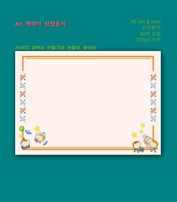 A5캐릭터상장_A503C/학원,유치원용품