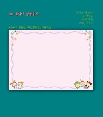 A5캐릭터상장_A504C/학원,유치원용품