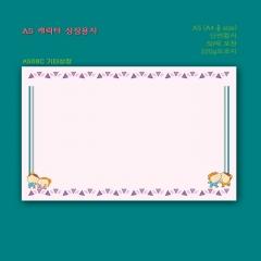 A5캐릭터상장_A508C/학원,유치원용품