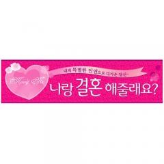 현수막-나랑결혼해줄래요?/행사,파티용품