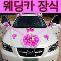 웨딩카장식-핑크 1호/행사,파티용품