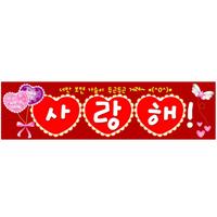 현수막-사랑해 2/행사,파티용품